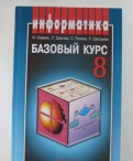 Информатика. Учебник для 8 класса