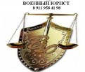 Военный юрист в СПб - консультация