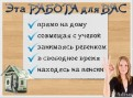 Работа на дому, Санкт-Петербург