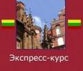 Литовский язык по Скайпу. Индивидуально