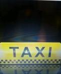 Водитель такси на автомобиль кампании, Гостилицы