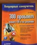 300 проблем вашего пк и их решений