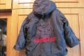 Куртка зимняя на мальчика в хорошем состоянии