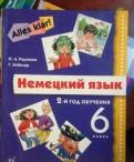 Учебник по немецкому языку - 6 класс