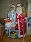 Дед Мороз и Снегурочка спешат на помощь