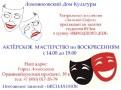 Актёрское мастерство, Ломоносов
