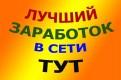 Дополнительный доход для всех. Эффективные обучающие программы и курсы в рунете