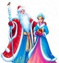Поздравление Деда Мороза и Снегурочки на дому