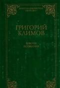 Климов Григорий- ключи познания