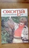 """Журналы """" Охота и охотничье хозяйство"""" 1991г"""