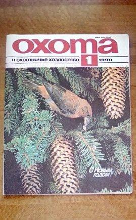 """Журналы """" Охота и охотничье хозяйство"""" 1990г"""