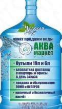 Бесплатная доставка питевой воды на дом и в офис