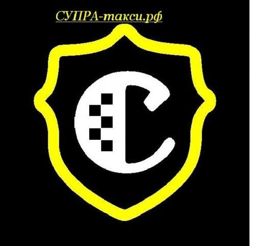 Таксопарк Супра набирает водителей в Яндекс и Gett. Такси