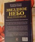 """В. и Т. Тихоплав """"Звёздное небо над головой"""" новая"""
