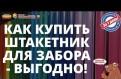 Евроштакетник Штакетник металлический длина 104см