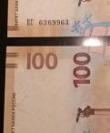 Крым 100 рублей одинаковые номера