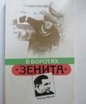 """Книга - """" В воротах Зенита"""""""