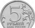 5 р 70 лет Оборона Севастополя бесплатно доставлю