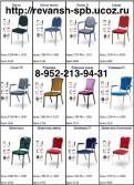 Офисные конференц стулья