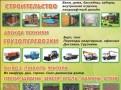 Доставка Песка Щебня Земли Бута. Вывоз мусора, Ивангород
