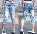 Брюки шорты капри мужские джинсовые новые, мужской пиджак френч купить