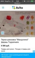 Терка-шинковка Мандолина от Tupperware