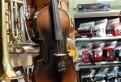 Cкрипка. Полная. Старинная, Санкт-Петербург