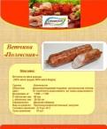 Продам Ветчина и колбасы
