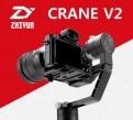 Стабилизатор zhiyun Crane V2 / Plus 2018