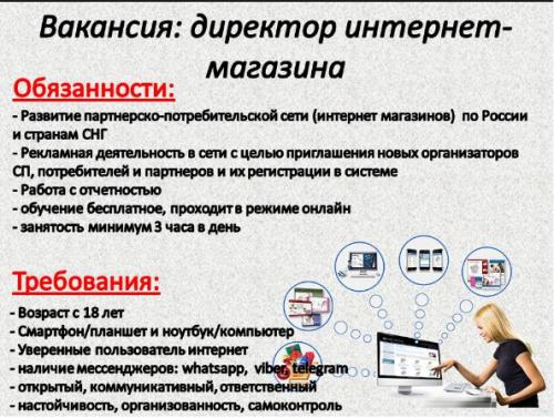 В интернет магазин. 3 варианта сотрудничества