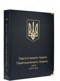 Альбом для юбилейных монет Украины:том III -с 2003
