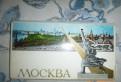 Продам набор открыток Москва. 1975г