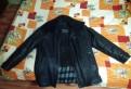 Куртка кожаная зимняя мужская, футболка s.oliver цена
