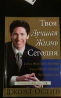 Книги. Джоэл Остин. Филип Янси