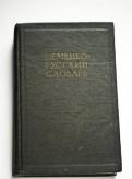 Словарь немецко-русский