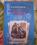 Занимательная физика. Часть 1. Яков Перельман