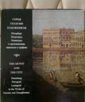 Альбом /город глазами художников