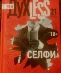 """Книга """"Духless 21 века"""""""