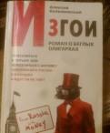 """Книга """"Изгои"""" Алексея Колышевского"""