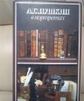 А. С. Пушкин /в портретах