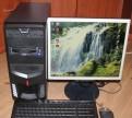 Продам компьютер для учебы и игр