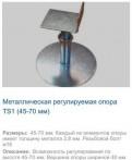 Металлическая регулируемая опора TS1