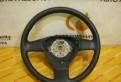 Туарег задний кардан, рулевое колесо Volkswagen Golf V Plus 2005-2014