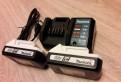 Makita 18v аккумуляторы и зарядное устройство