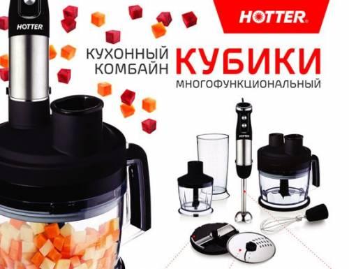 Кухонный комбайн 8в1
