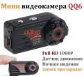 Видеокамера с записью QQ6
