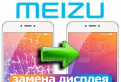 Дисплей Meizu M2/M3/M5/MX/MAX Замена дисплея