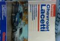 Двигатель 1jz акпп, книга chevrolet lacetti
