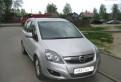 Opel Zafira, 2012, продажа бу авто мерседес ml 320