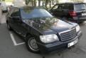Купить киа рио трейд, mercedes-Benz S-класс, 1993, Санкт-Петербург
